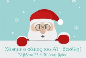 Χριστούγεννα στον «Ελληνικό Κόσμο»
