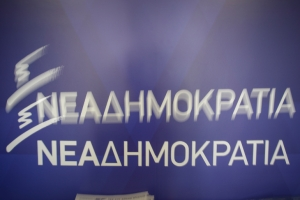 ΝΔ: Προκαλεί εύλογη ανησυχία ο τρόπος με τον οποίο διαχειρίζεται η κυβέρνηση το ζήτημα των Μουφτήδων στη Θράκη
