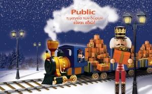 Η καρδιά των Χριστουγέννων χτυπάει και φέτος στα Public και στο public.gr !