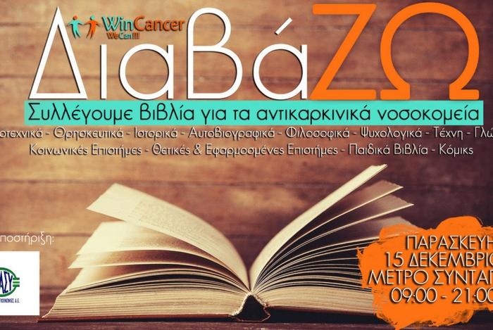 Συλλογή βιβλίων για το Win Cancer