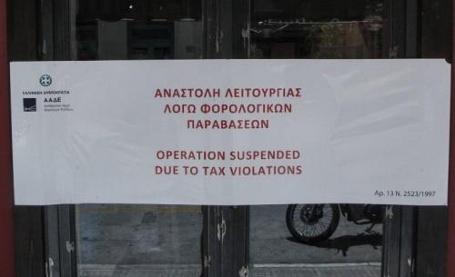 Προπηλάκισαν ελεγκτές της ΑΑΔΕ σε ταβέρνα στο Ηράκλειο Κρήτης