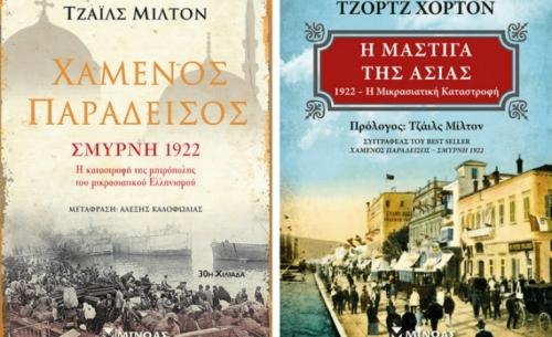 Δύο βιβλία για την καταστροφή της Σμύρνης
