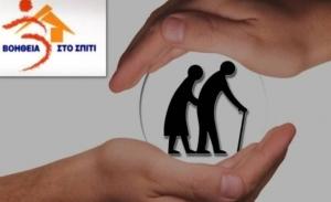 Ξεκινά το πρόγραμμα «Βοήθεια στο Σπίτι Plus» από τον Δήμο Αθηναίων