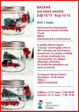 Χριστουγεννιάτικο Bazaar της Ομάδας Εθελοντισμού Στήριξη, για πολύ καλό σκοπό 15 και 16 Δεκεμβρίου 2018