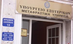 Ο ΣΥΡΙΖΑ νομίζει ότι τις επίσημες μεταφράσεις στο Υπ. Εξωτερικών τις κάνει ο Υπουργός
