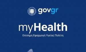 Παρουσιάστηκε το myhealth app, το νέο ψηφιακό «βιβλιάριο» υγείας