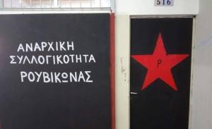 Απομάκρυνση του Ρουβίκωνα από τη φιλοσοφική ζητούν πρυτάνεις και διοικητικοί
