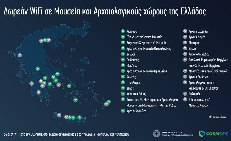 Δωρεάν ασύρματο Internet στον αρχαιολογικό χώρο της Ακρόπολης και στο Ηρώδειο