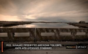 Η εκκένωση της Ανατολικής Θράκης από τους Έλληνες το 1922, στη «Μηχανή του Χρόνου»