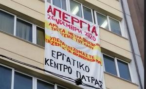 Απεργία μέσω πανδημίας για αυξήσεις και προσλήψεις