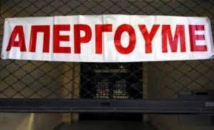 Με πολλά προβλήματα οι συγκοινωνίες της Αθήνας λόγω απεργίας