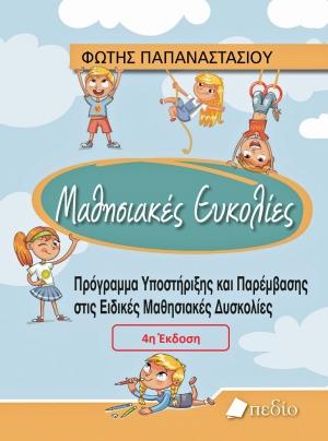 Οκτώ στρατηγικές μετάβασης για παιδιά με αυτισμό