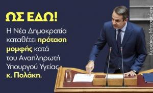 Ο Τσίπρας αναγορεύει τον Πολάκη σε σημαία της κυβέρνησης του