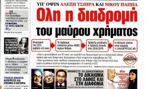 Τρία εκατ. ευρώ από τους Χούρι στο Documento