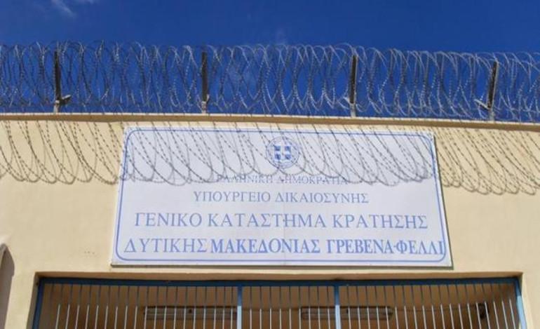 Όπλα, κινητό και ναρκωτικά στις φυλακές Γρεβενών - Free Sunday