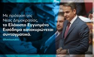 Η κυβέρνηση κατοχυρώνει το ελάχιστο εγγυημένο εισόδημα, στον ΣΥΡΙΖΑ φαίνονται λίγα...