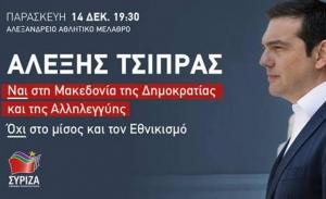 Συγκεντρώσεις και αντισυγκεντρώσεις στη Θεσσαλονίκη