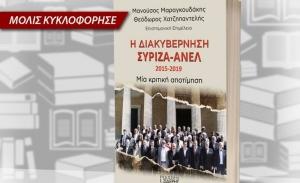 Η διακυβέρνηση ΣΥΡΙΖΑ-ΑΝΕΛ (2015-2019): Μία κριτική αποτίμηση