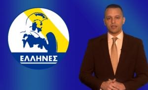 «Έλληνες ΓΤΠ»: Ο Κασιδιάρης χαρίζει γέλιο με το κόμμα του