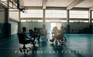 Κυκλοφορία της μικρής μήκους ταινίας του Βαγγέλη Νάκη, Ρόδα είναι και γυρίζει