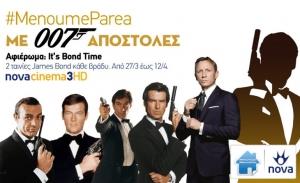 James Bond αφιέρωμα αποκλειστικά στη Nova
