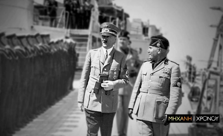 Τα αίτια και το παρασκήνιο του Β' Παγκοσμίου Πολέμου