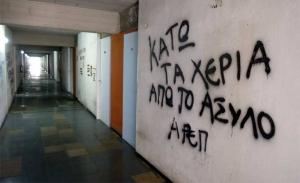 Κοινή δήλωση Αρβελέρ, Βερέμη, Διαμαντούρου, Γιαννάκου και Διαμαντοπούλου κατά του ασύλου
