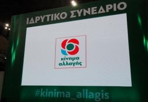 Το νέο σύμβολο του του Κινήματος Αλλαγής - Ολοκληρώθηκε το ιδρυτικό συνέδριο