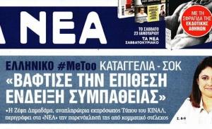 Παρενόχληση σε ασανσέρ από στέλεχος του ΠΑΣΟΚ καταγγέλλει η Ζέφη Δημαδάμα- Στήριξη από Γεννηματά