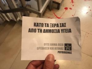 Κικίλιας: Άνανδροι Ρουβίκωνες δεν τρομοκρατούμαι