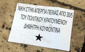 Τέσσερις συλλήψεις για τρικάκια υπέρ Κουφοντίνα στα δικαστήρια της Θεσσαλονίκης