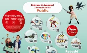 Το Public και η LEGO® προσφέρουν μια ανέπαφη εμπειρία αγοράς μέσα από διαδραστικές βιτρίνες σε 9 καταστήματα