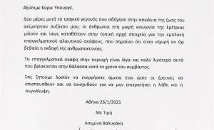 Δέσμευση Πλακιωτάκη στην οικογένεια Βαλυράκη ότι δεν μείνει σκιά στην έρευνα του θανάτου του