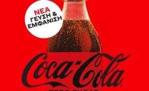 Νέα Coca-Cola Zero: Η καλύτερη Coca-Cola που έγινε ποτέ