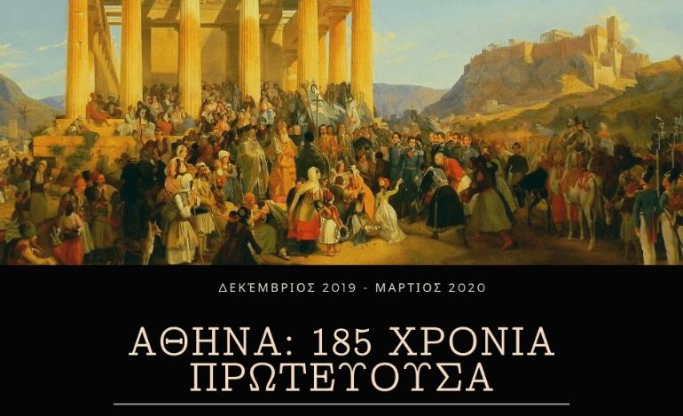 Διάλεξη με θέμα «Αθήνα – 185 χρόνια πρωτεύουσα»