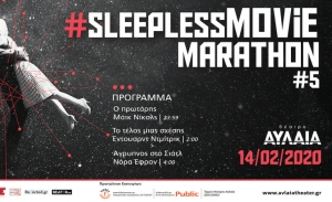 5ο Sleepless movie marathon
