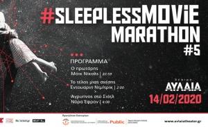 5ο Sleepless movie marathon