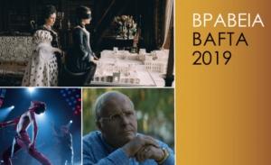 Βραβεία BAFTA 2019: Σάρωσαν «Η Ευνοούμενη», το «Bohemian Rhapsody» και το «Vice: Ο δεύτερος στην ιεραρχία»
