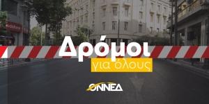 Εκστρατεία της ΟΝΝΕΔ για κανόνες στις δημόσιες συναθροίσεις