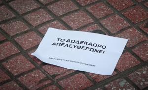 Ο Ρουβίκωνας απειλεί να διασύρει υπηρεσίες και Υπουργεία