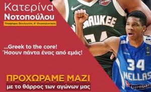Προεκλογική εκστρατεία με Αντετοκούνμπο κάνει η Νοτοπούλου