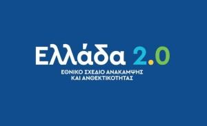 Ενεκρίθη το Ελληνικό Σχέδιο Ανάκαμψης - Άμεσα η εκταμίευση 4 δισ, ευρώ