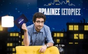 «Βραδινές Ιστορίες»: η νέα ψυχαγωγική εκπομπή με τον Λάμπρο Φισφή