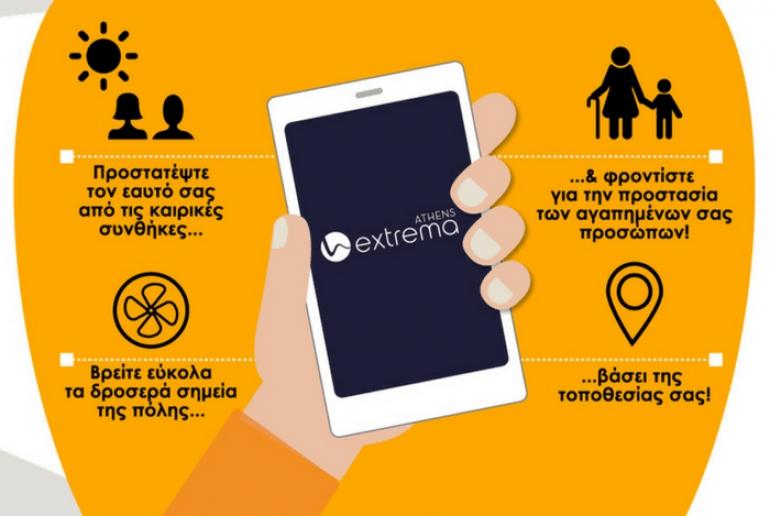 O δήμος Αθηναίων και το Αστεροσκοπείο Αθηνών δημιούργησαν εφαρμογή για smartphone που προστατεύει από τον καύσωνα