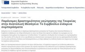 Ευρωπαϊκή καταδίκη χωρίς κυρώσεις για τις τουρκικές γεωτρήσεις στην κυπριακή ΑΟΖ