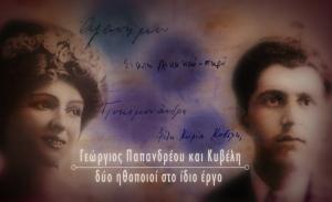 Τα «Ζευγάρια που έγραψαν Ιστορία» με τη Λένα Διβάνη στο Cosmote History HD