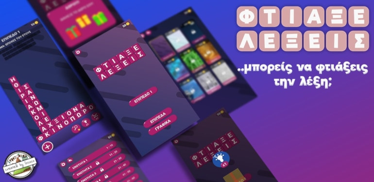 "Tο παιχνίδι ""Φτιάξε Λέξεις"" στο Top 10 του Google Play Store"