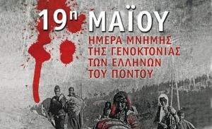 Απάντηση στην Τουρκία για τη γενοκτονία