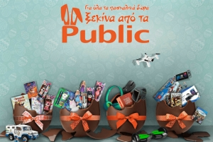 Για όλα τα πασχαλινά δώρα… ξεκινήστε από τα Public