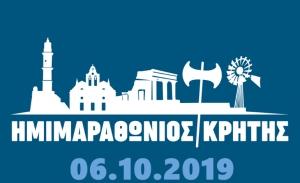 Προεκλογικό σατιρικό σποτ του Ημιμαραθωνίου Κρήτης (video)